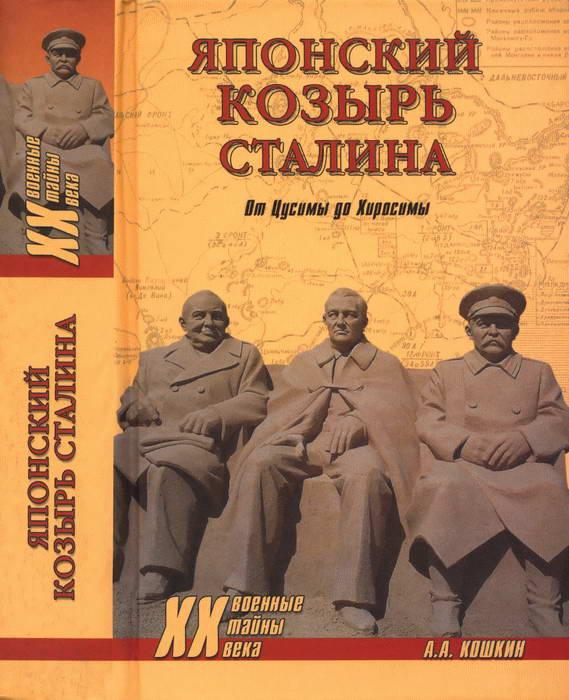 Анатолий Кошкин: Японский козырь Сталина. От Цусимы до Хиросимы