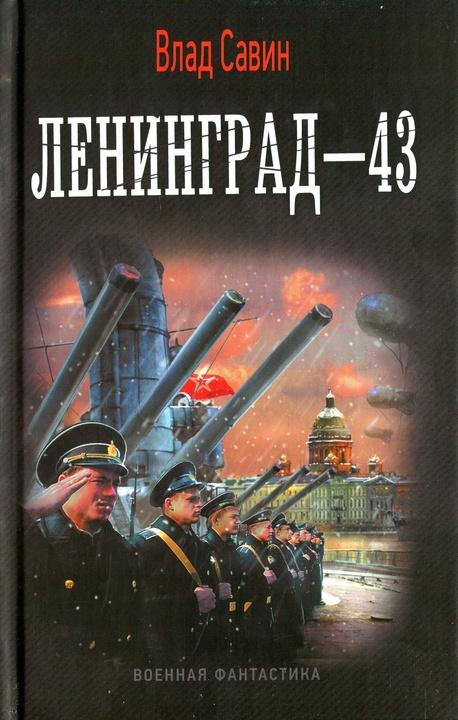 Владислав Савин: Ленинград-43