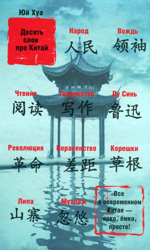 Юй Хуа: Десять слов про Китай