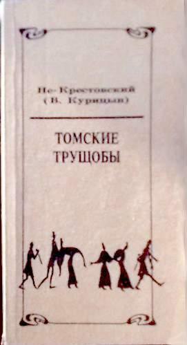 Валентин Курицын: Томские трущобы