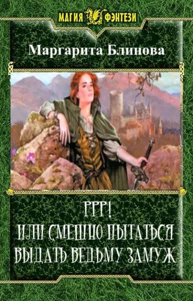 Маргарита Блинова: Ррр! Или смешно пытаться выдать ведьму замуж!