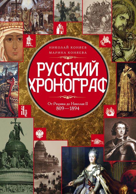 Николай Коняев: Русский хронограф. От Рюрика до Николая II, 809–1894 гг.