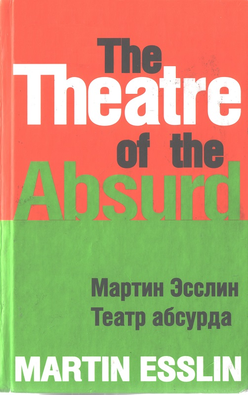 Мартин Эсслин: Театр абсурда