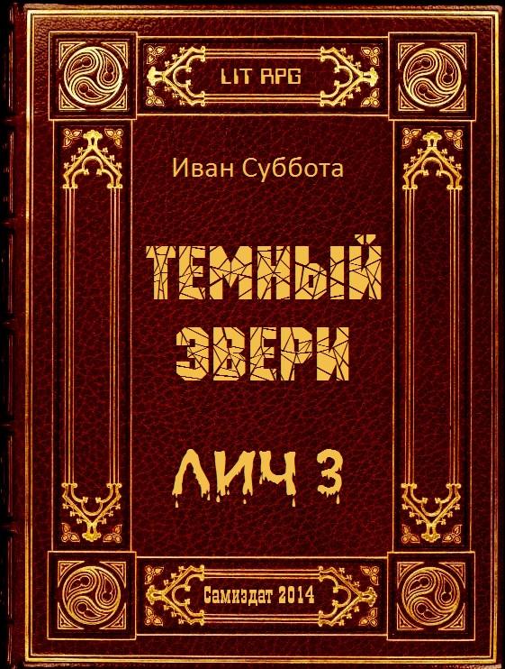 Иван Суббота: Темный Эвери. Лич-3