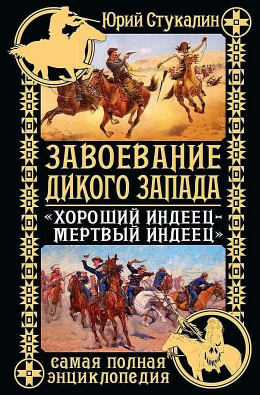 Юрий Стукалин: Завоевание Дикого Запада. «Хороший индеец — мертвый индеец»