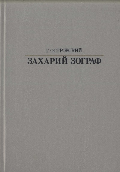 Григорий Островский: Захарий Зограф
