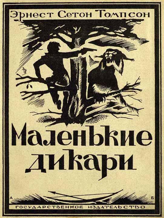 Эрнест Сетон-Томпсон: Маленькие дикари [Издание 1923 г.]