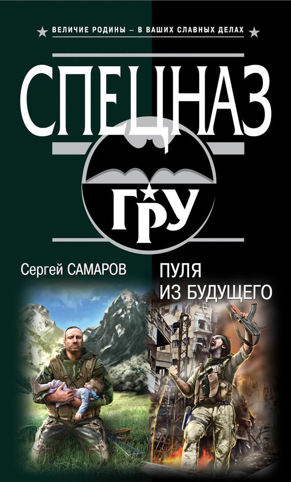 Сергей Самаров: Пуля из будущего