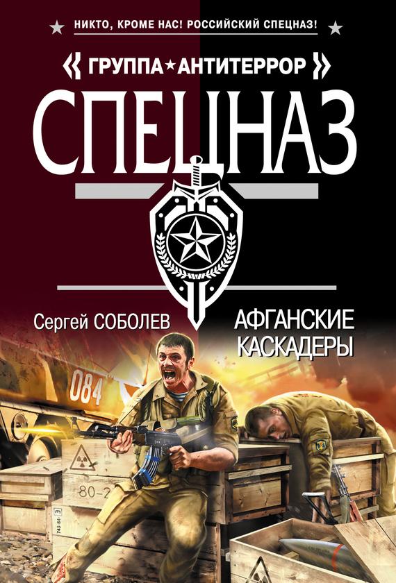 Сергей Соболев: Афганские каскадеры
