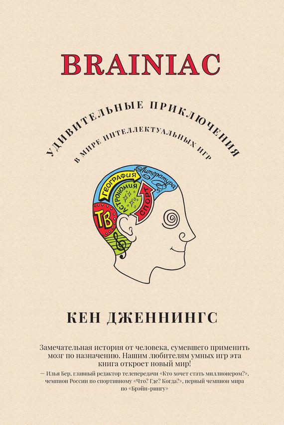 Кен Дженнингс: Brainiac