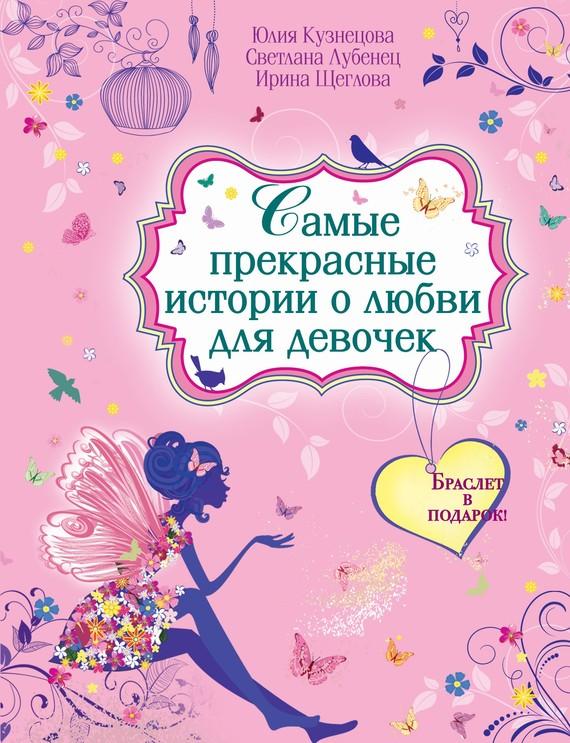 Юлия Кузнецова: Самые прекрасные истории о любви для девочек