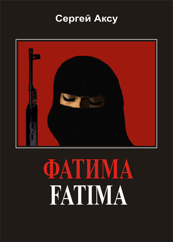 Сергей Аксу: Фатима