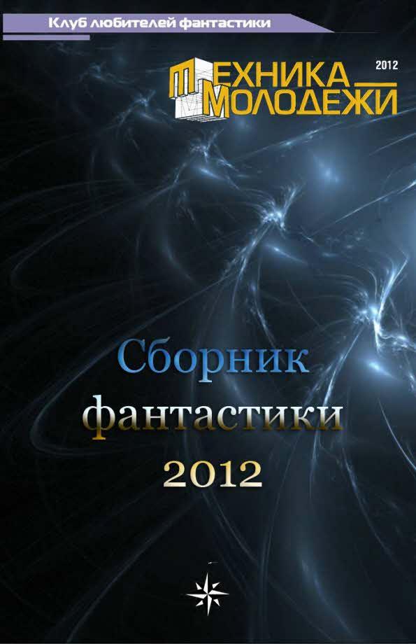 Сергей Филипский: Клуб любителей фантастики, 2012