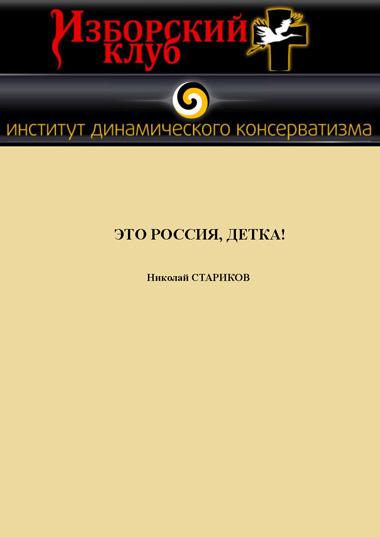 Николай Стариков: Это Россия, детка!
