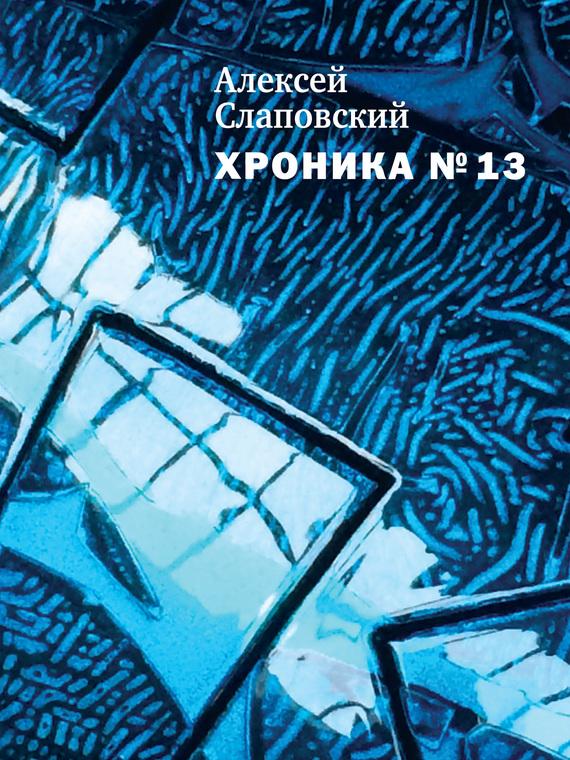 Алексей Слаповский: Хроника № 13 (сборник)