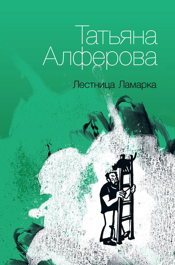 Татьяна Алферова: Лестница Ламарка