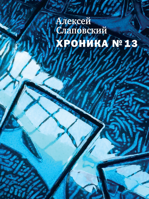 Алексей Слаповский: Хроника № 13