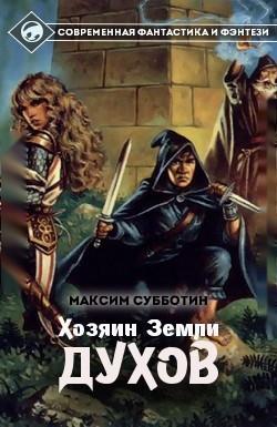Максим Субботин: Хозяин земли Духов