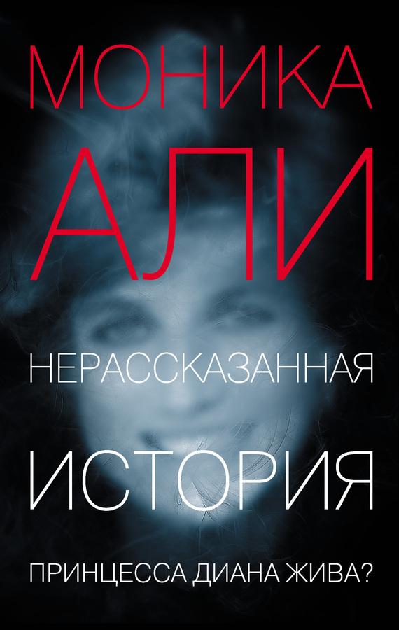Моника Али: Нерассказанная история