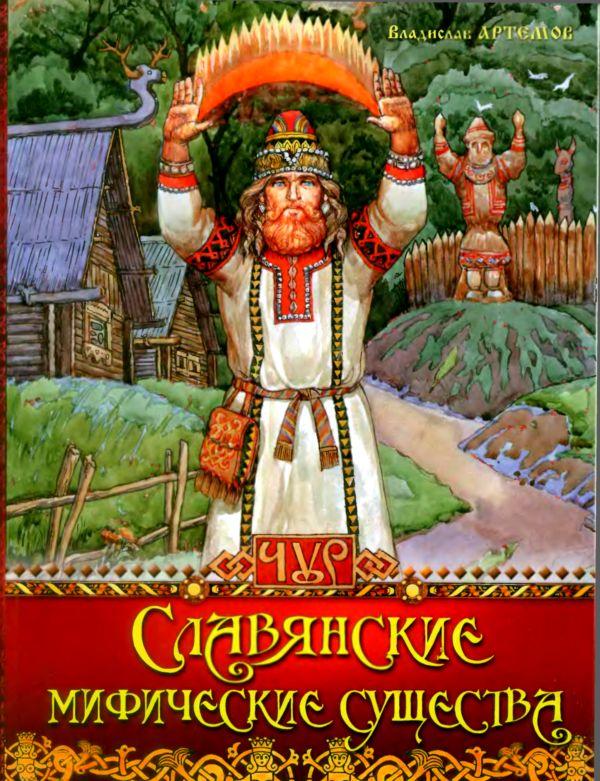 Владислав Артемов: Славянские мифические существа