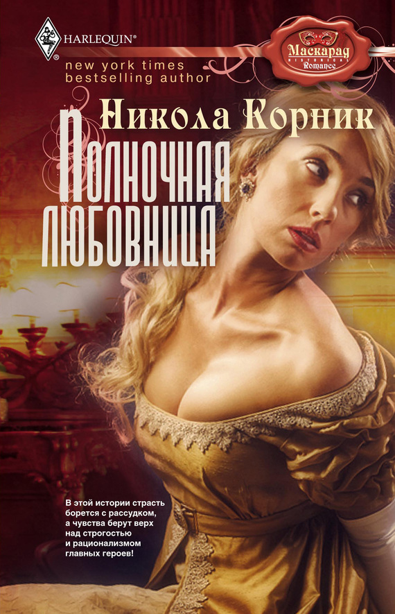 Никола Корник: Полночная любовница