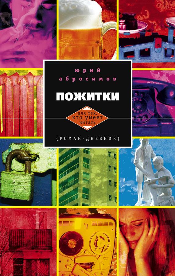 Юрий Абросимов: Пожитки
