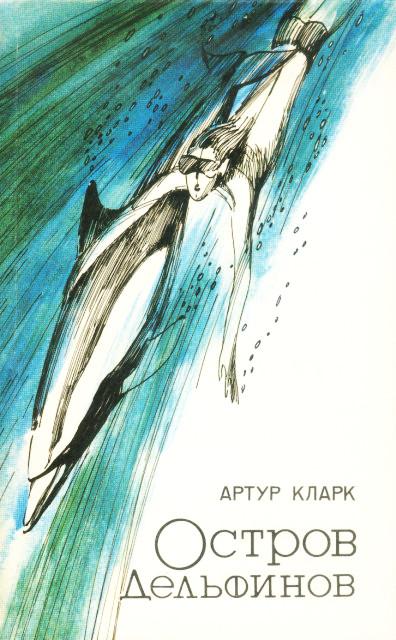 Артур Кларк: Остров дельфинов