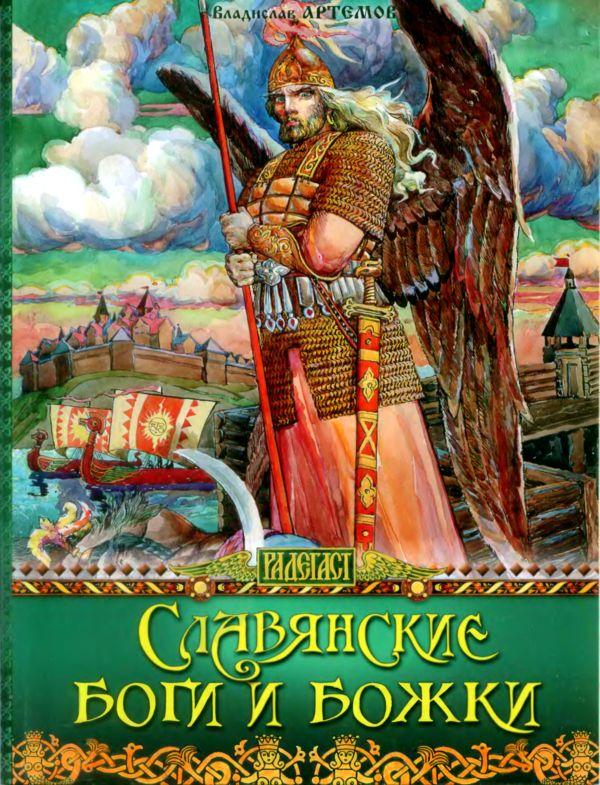 Владислав Артемов: Славянские боги и божки