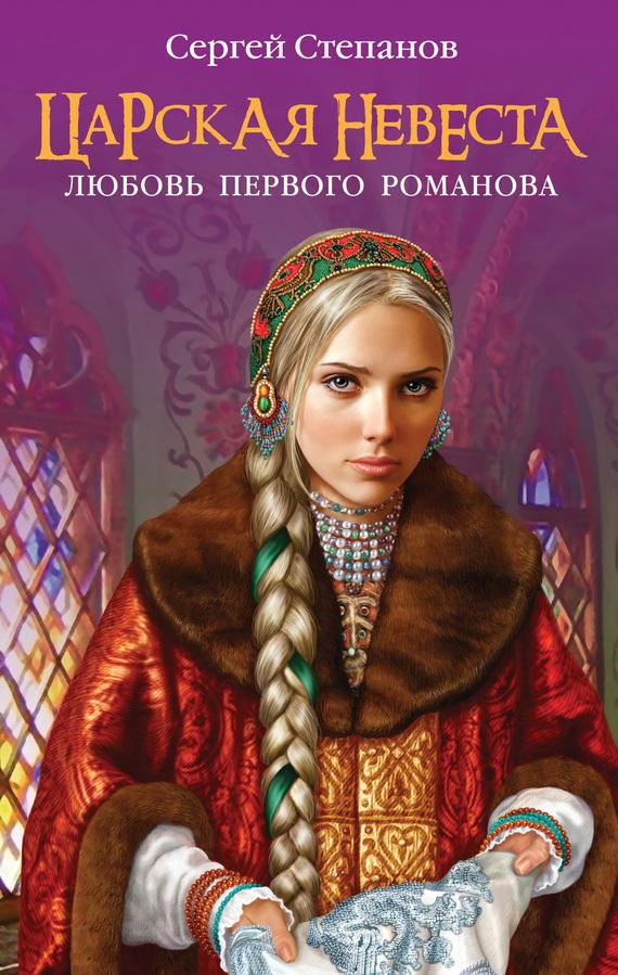 Сергей Степанов: Царская невеста. Любовь первого Романова