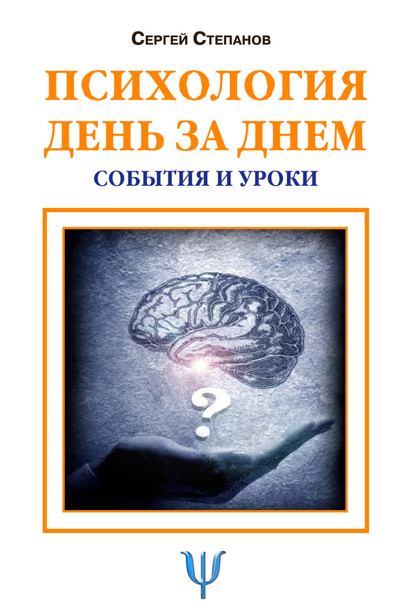 Сергей Степанов: Психология день за днем. События и уроки