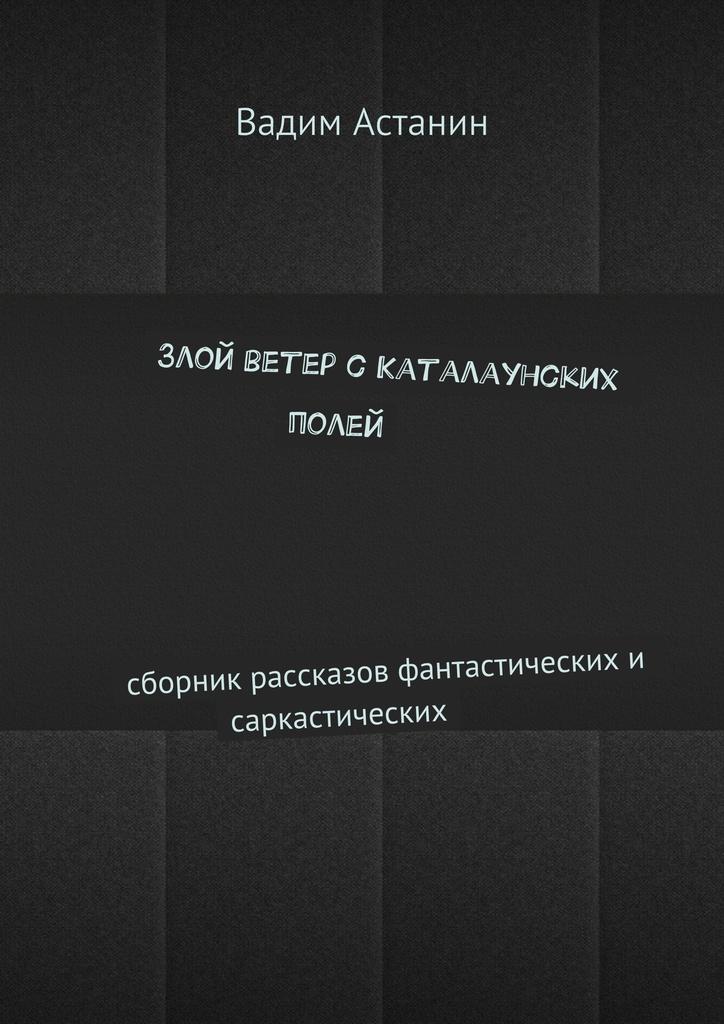 Вадим Астанин: Злой ветер с Каталаунских полей