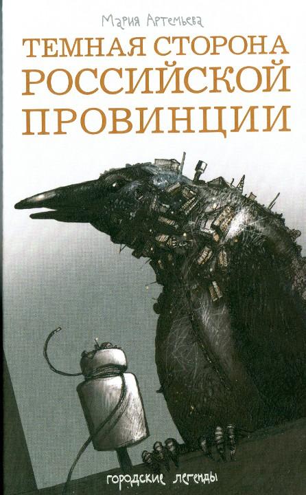 Мария Артемьева: Темная сторона российской провинции
