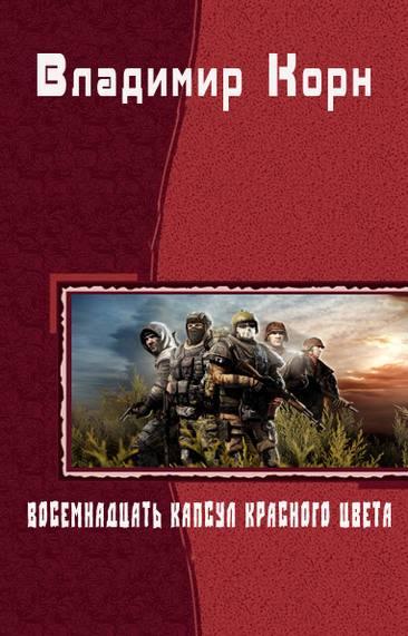 Владимир Корн: Восемнадцать капсул красного цвета
