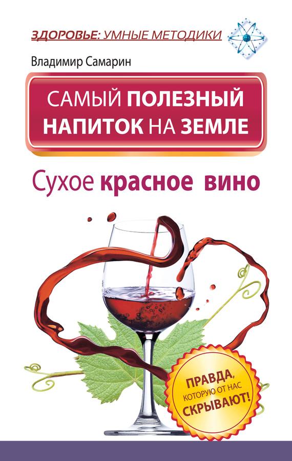 Владимир Самарин: Самый полезный напиток на Земле. Сухое красное вино. Правда, которую от нас скрывают!