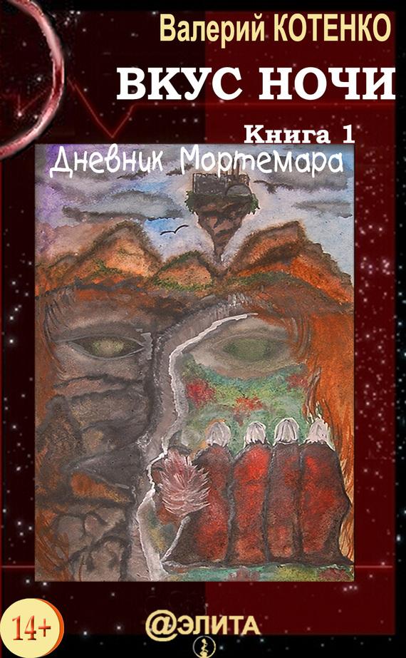 Валерий Котенко: Дневник Мортемара