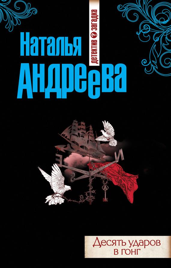 Наталья Андреева: Десять ударов в гонг