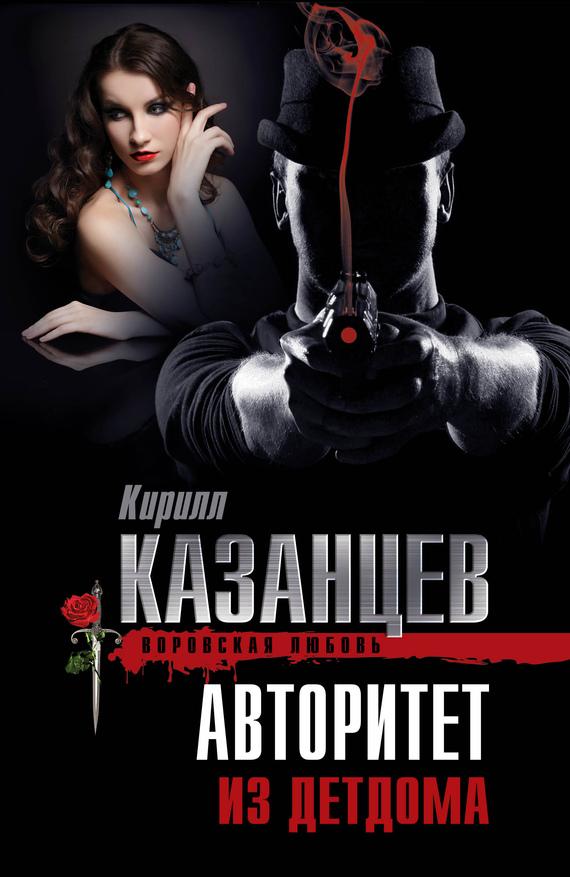 Кирилл Казанцев: Авторитет из детдома