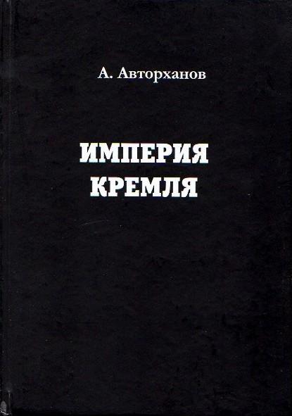Абдурахман Авторханов: Империя Кремля