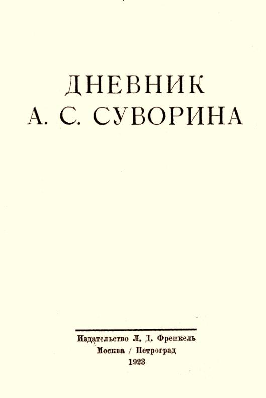Алексей Суворин: Дневник А.С. Суворина