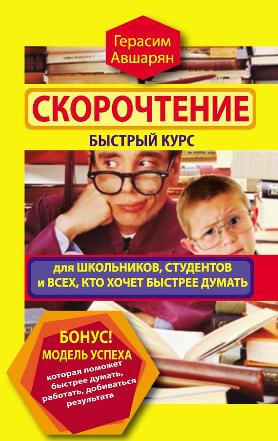 Герасим Авшарян: Скорочтение. Быстрый курс для школьников, студентов и всех, кто хочет быстрее думать