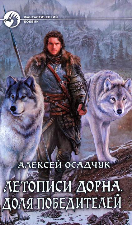 Алексей Осадчук: Доля победителей