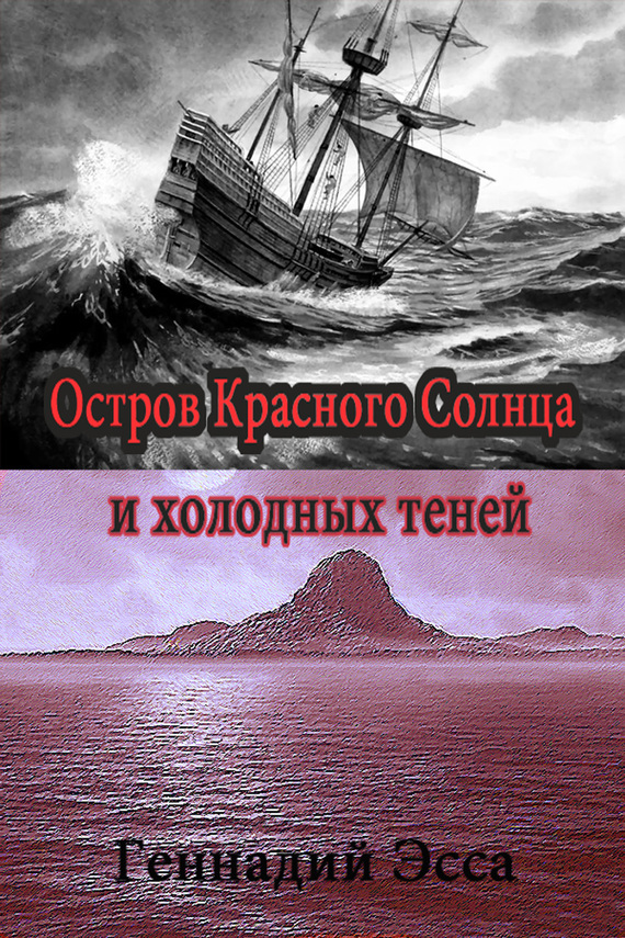 Геннадий Эсса: Остров Красного Солнца и холодных теней