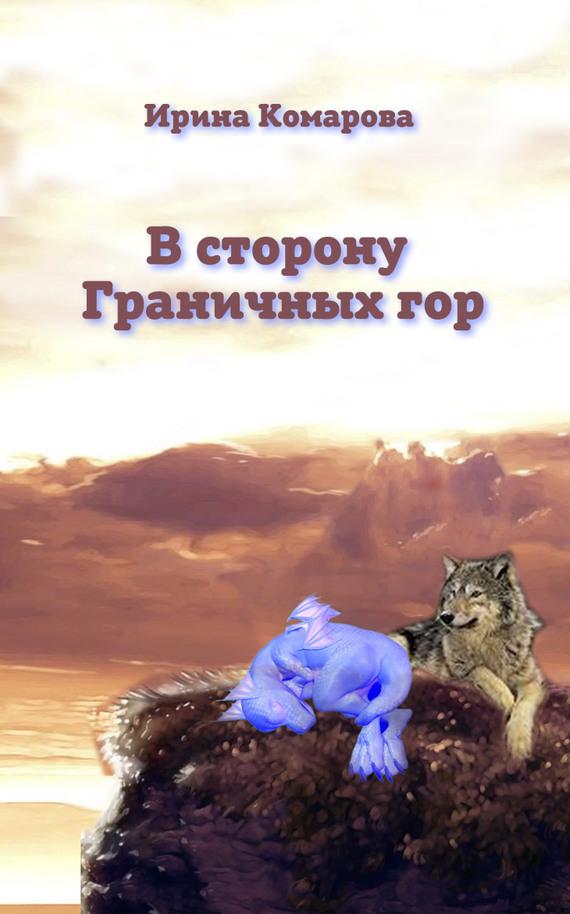 Ирина Комарова: В сторону Граничных гор