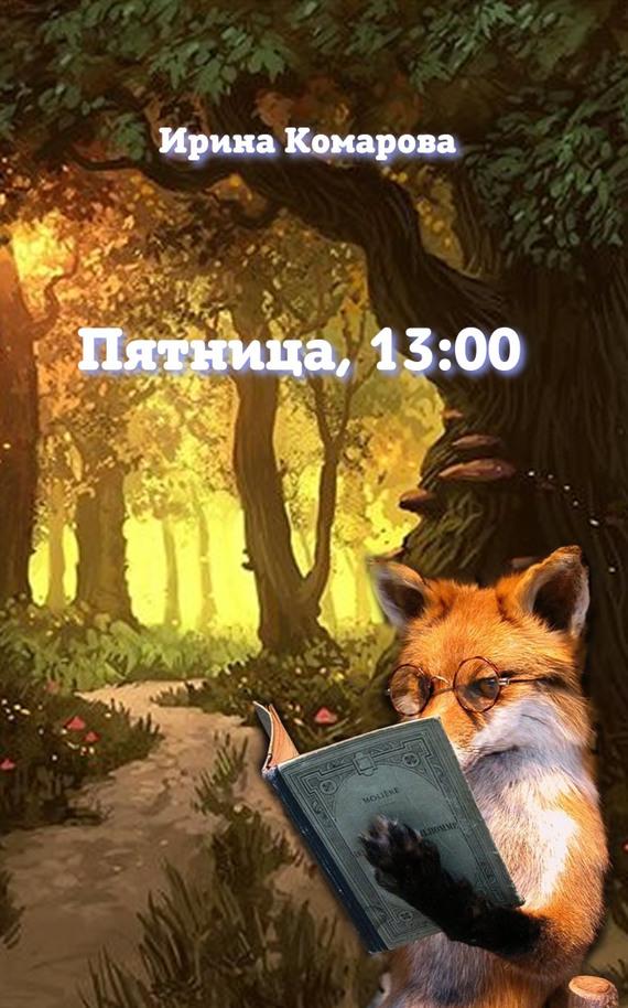 Ирина Комарова: Пятница, тринадцать ноль-ноль