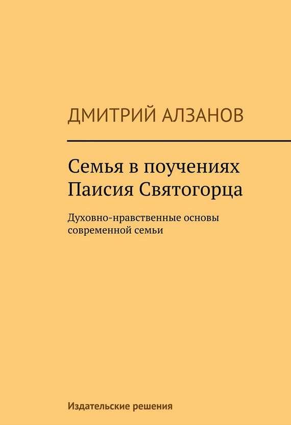 Дмитрий Алзанов: Семья в поучениях Паисия Святогорца