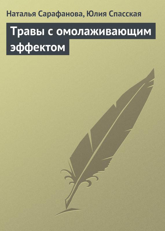 Юлия Спасская: Травы с омолаживающим эффектом