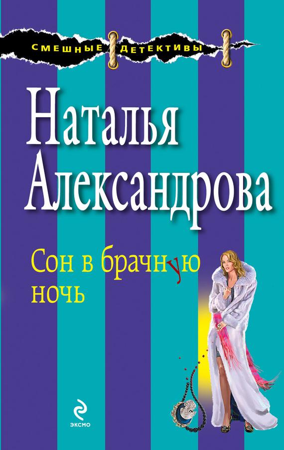 Наталья Александрова: Сон в брачную ночь