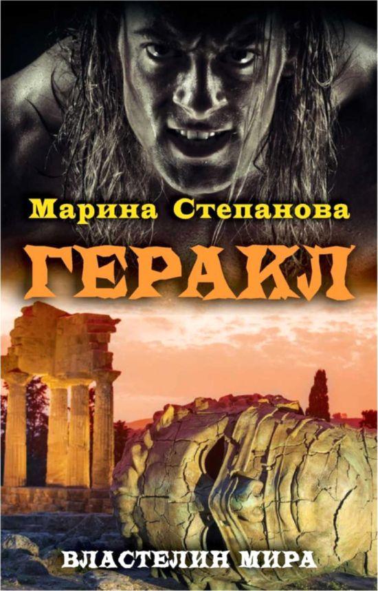 Марина Степанова: Геракл