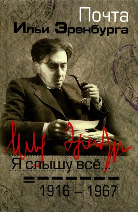 Коллектив авторов: Я слышу все… Почта Ильи Эренбурга, 1916–1967