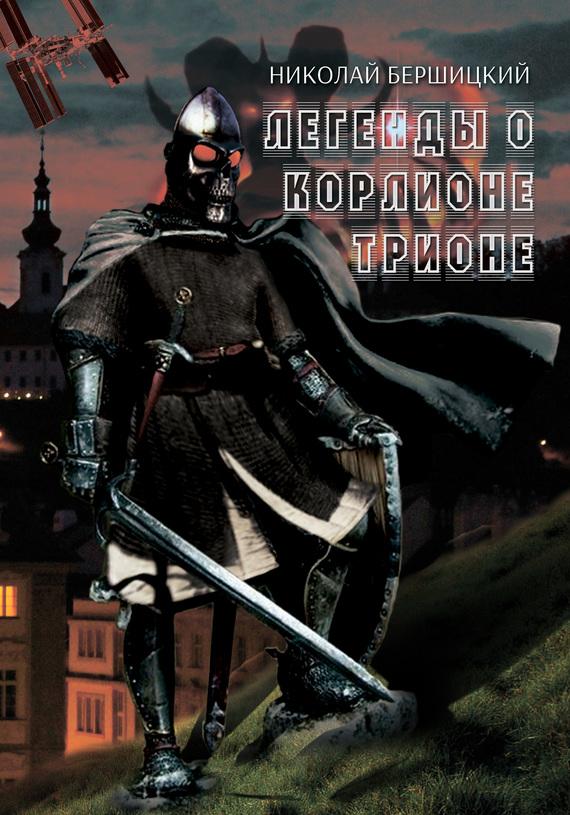 Николай Бершицкий: Легенды о Корлионе Трионе